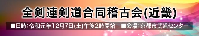 19.12-2_全剣連剣道合同稽古会(近畿)