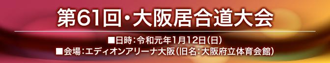 20.01-1_第61回大阪居合道大会