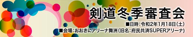 20.01-2_剣道冬季審査会