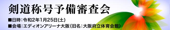 20.01-3_剣道称号予備審査会