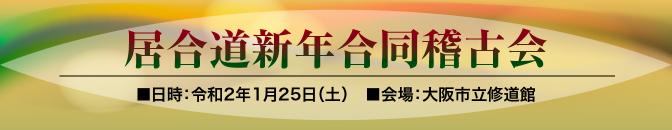 20.01-4_居合道新年合同稽古会